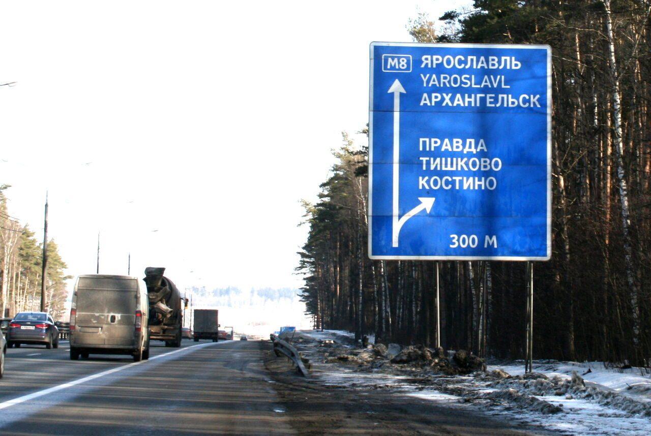 Схема проезда ярославское шоссе фото 327